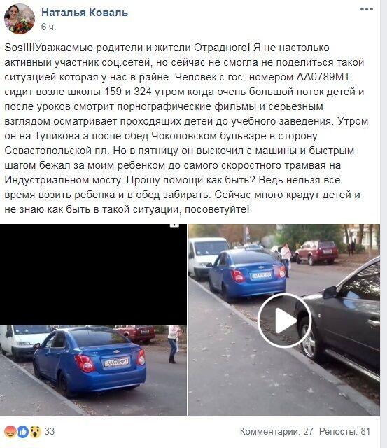 ''Дивиться порно'': у Києві біля однієї зі шкіл помітили підозрілого чоловіка