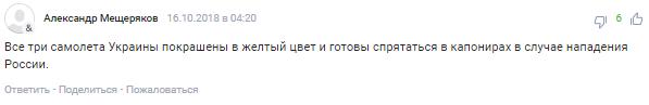 Порошенко розгнівав РФ потужним посилом
