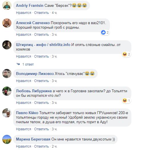 У мережі показали вбитого найманця Путіна