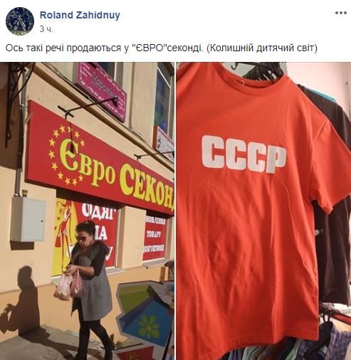 7dbc8b630fcd8f ''У Європі викинули'': на Львівщині в секонд-хенді продають одяг із  написами ''СССР''