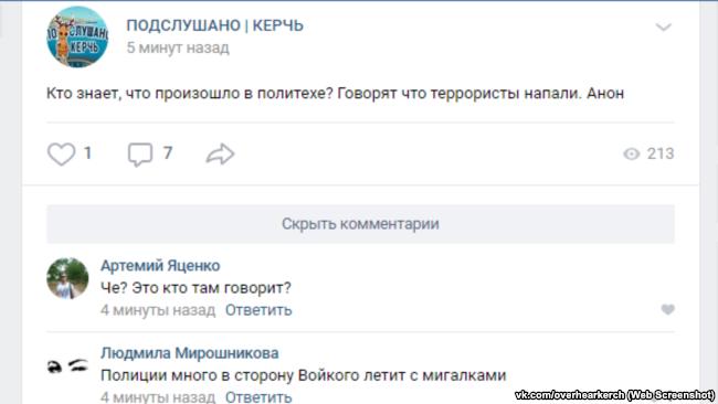 В Крыму взорвался колледж: погибли 10 человек