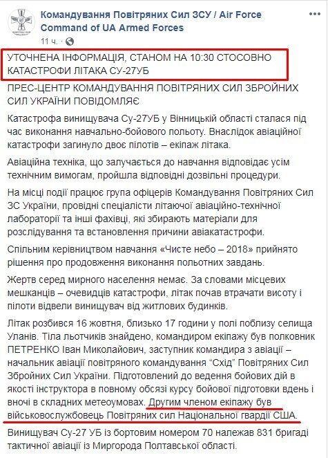 Су-27: підтверджено загибель льотчика зі США