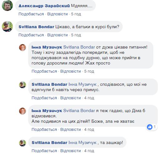 Безглузда акція із дітьми викликала подив українців