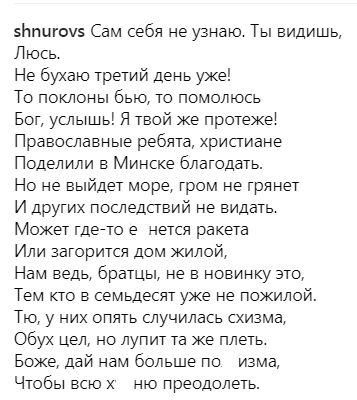 Шнуров громко высказался о РПЦ
