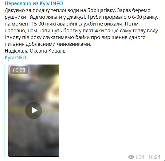 У Києві прорвало трубу із гарячою водою