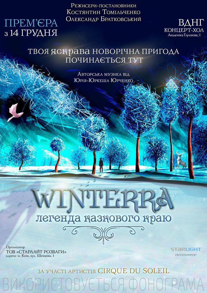 В Киеве на ВДНХ откроют волшебный зимний мир