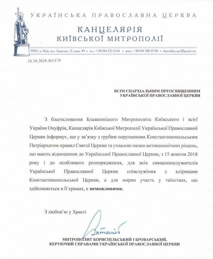 "УПЦ МП уличили в очередном ""прогибе"" под РПЦ"