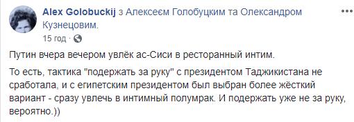 """Путін розгнівав мережу """"ресторанним інтимом"""""""