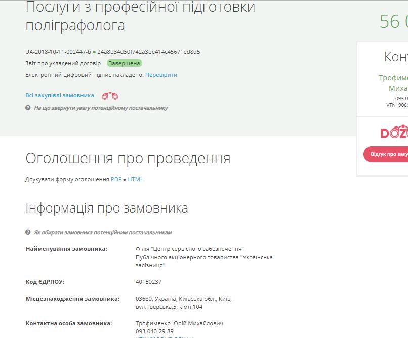 Перевірять на детекторі брехні: як українців приймають на роботу