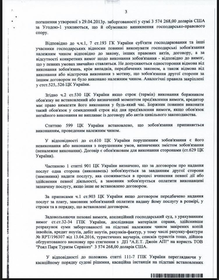 JoinUp угодил в международный скандал