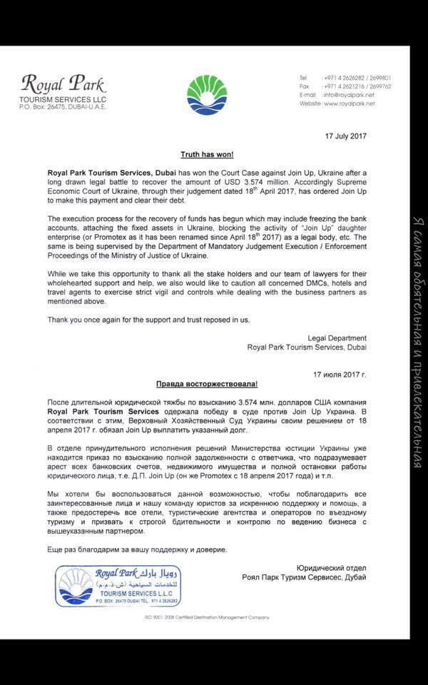 Дело на миллионы: туроператор JoinUp угодил в международный скандал