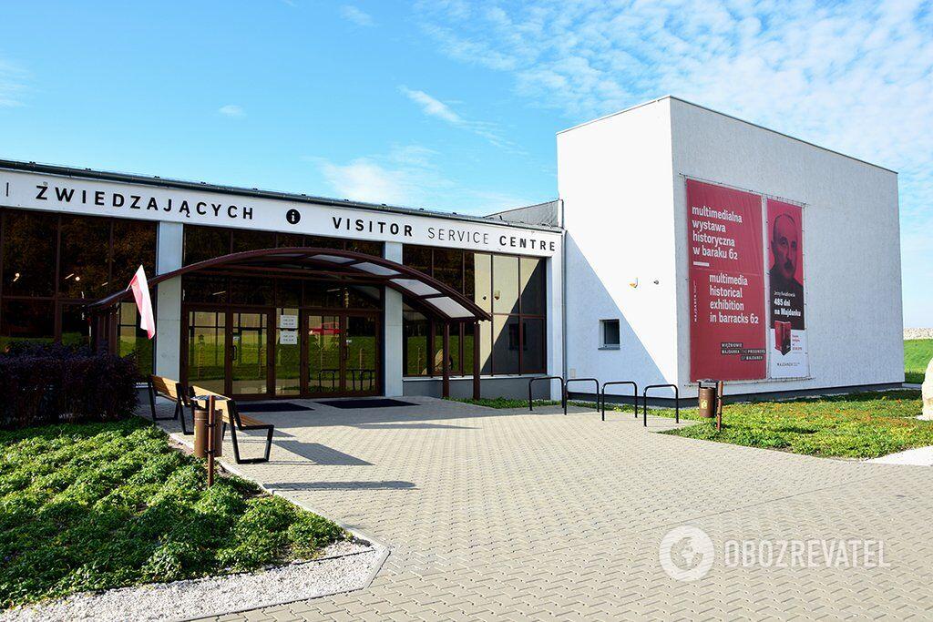Центр обслуговування відвідувачів