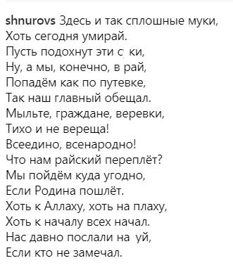 Шнуров ответил на заявление Путина о ядерной войне