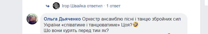 Концерт імені Цоя у Києві посварив українців