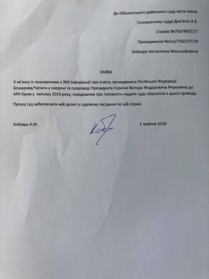 Втеча Януковича: екс-охоронець зажадав допиту