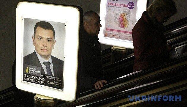 Из метро Киева исчезла реклама Сытника