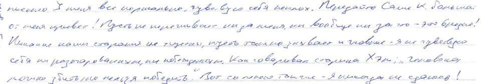 Сенцов написал сильное письмо из колонии