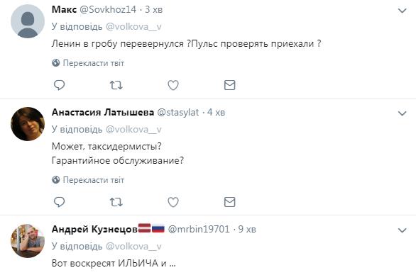 ''Невже відкачають?'' Візит лікарів до Леніна підірвав мережу