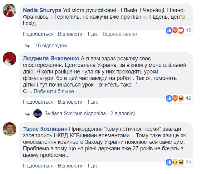 ''Хуже Киева или Харькова'': Ницой возмутил ''московский'' стиль общения на Буковине