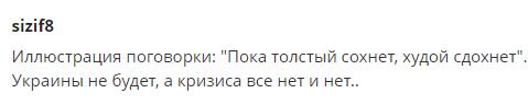 Националист довел россиян заявлением о наступлении
