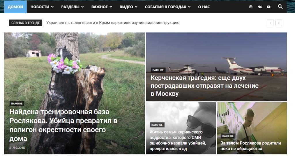 РосЗМІ видалили відео з ''керченським стрілком''