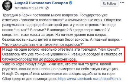 Актор РФ оскандалився заявою про трагедію в Керчі