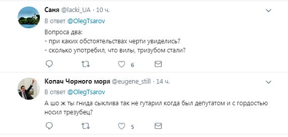 Царьов образив герб України, його поставили на місце