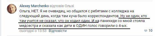 Росляков был не один - очевидцы теракта в Керчи