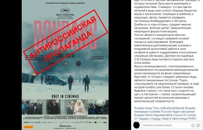''Горите в аду, оккупанты'': Россия опозорилась из-за ''Донбасса''