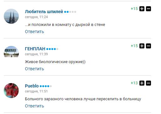 К сборной РФ в отель подселили заразного атлета