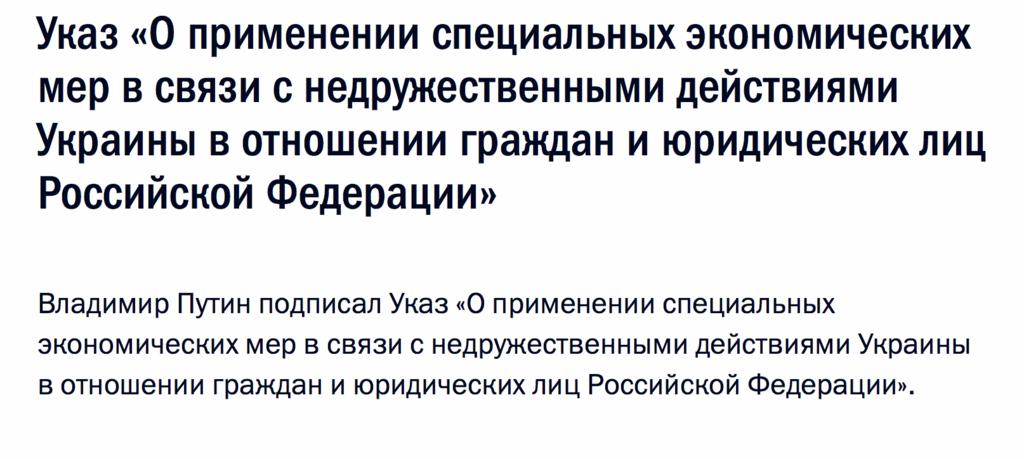 Путин распорядился ввести санкции против Украины