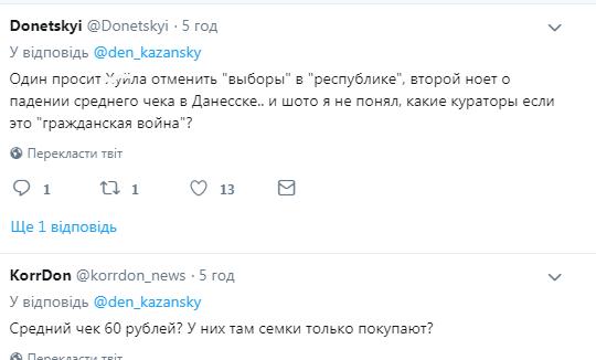 У ''ДНР'' завили від злиднів