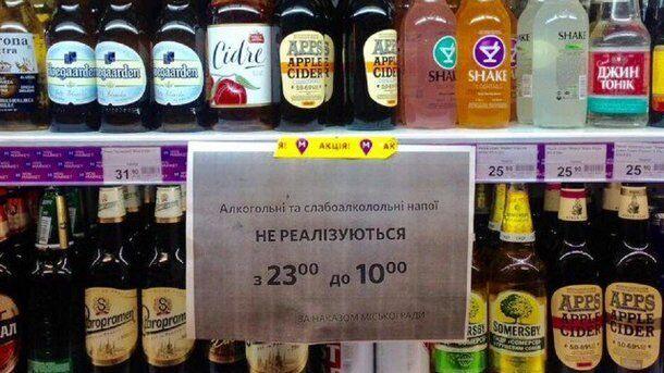 В Киеве изменились правила продажи алкоголя ночью