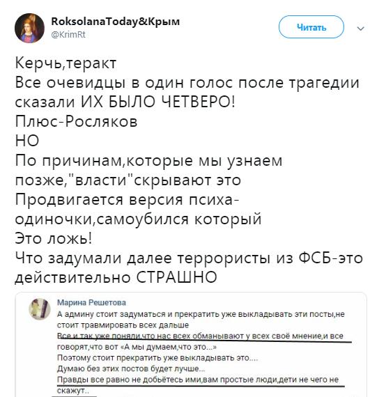 ''Террористы из ФСБ'': жители Керчи ополчились против России после кровавой бойни