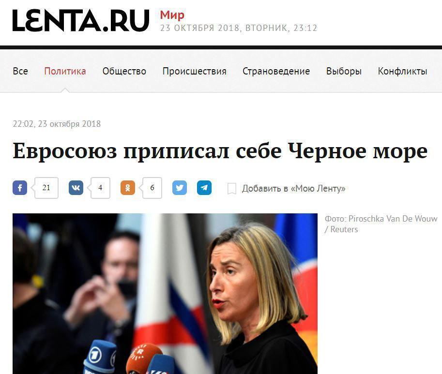 Могеріні підтримала Україну і розлютила росіян