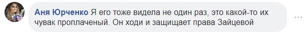Захисники Зайцевої влаштували терор журналістці