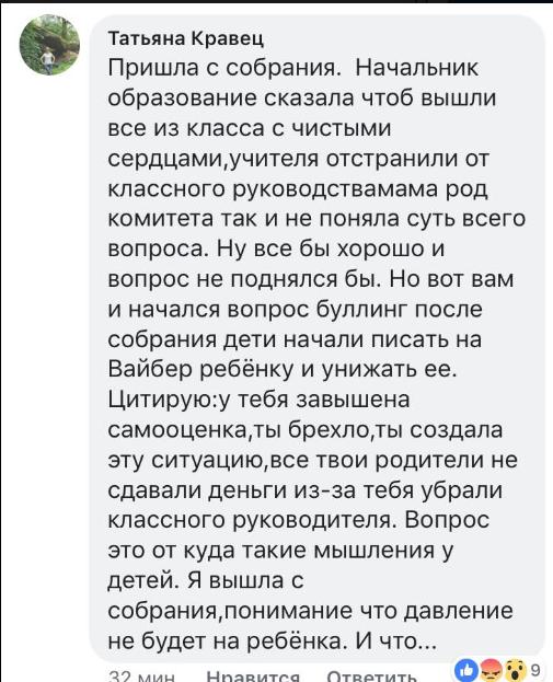 Скандал в Харькове: травля школьницы разгорелась с новой силой