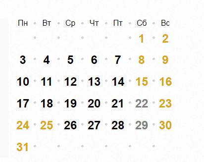 Календар на грудень