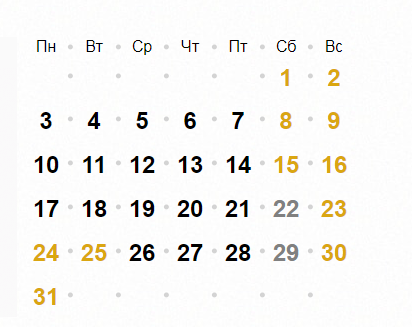 Календарь на декабрь