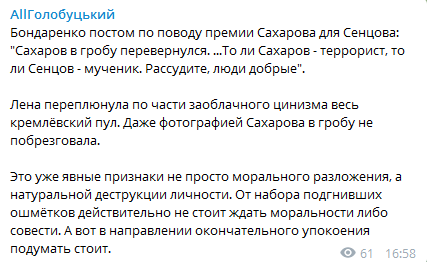 Бондаренко оскандалилась с премией Сенцову