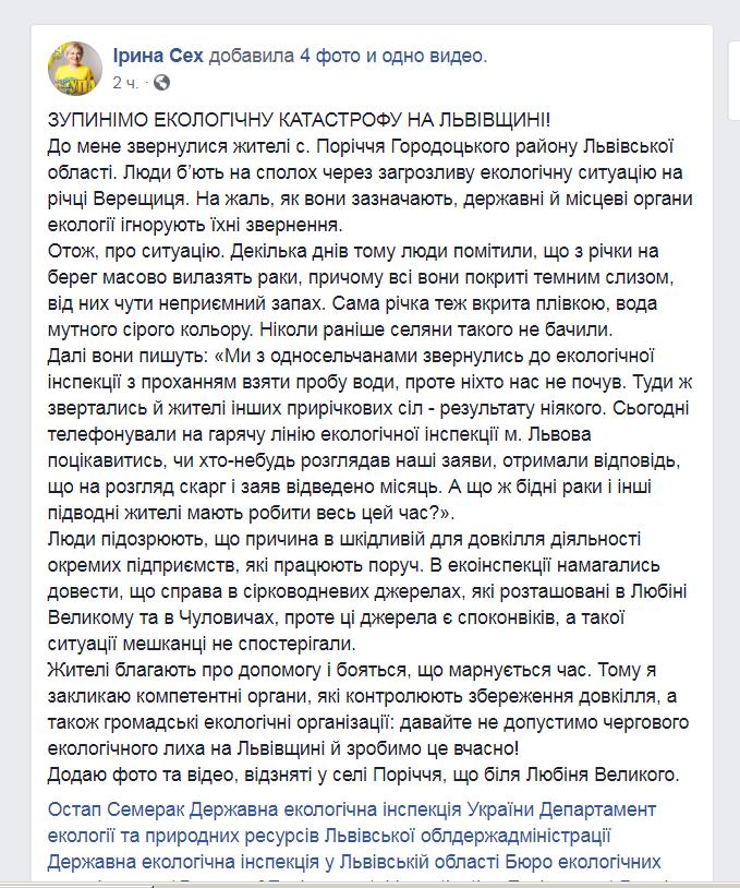 Мережу схвилювала загроза екологічної катастрофи на Львівщині