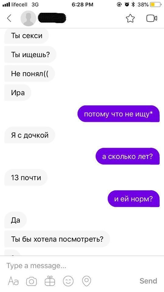 В Одессе девушка поймала педофила: подробности инцидента