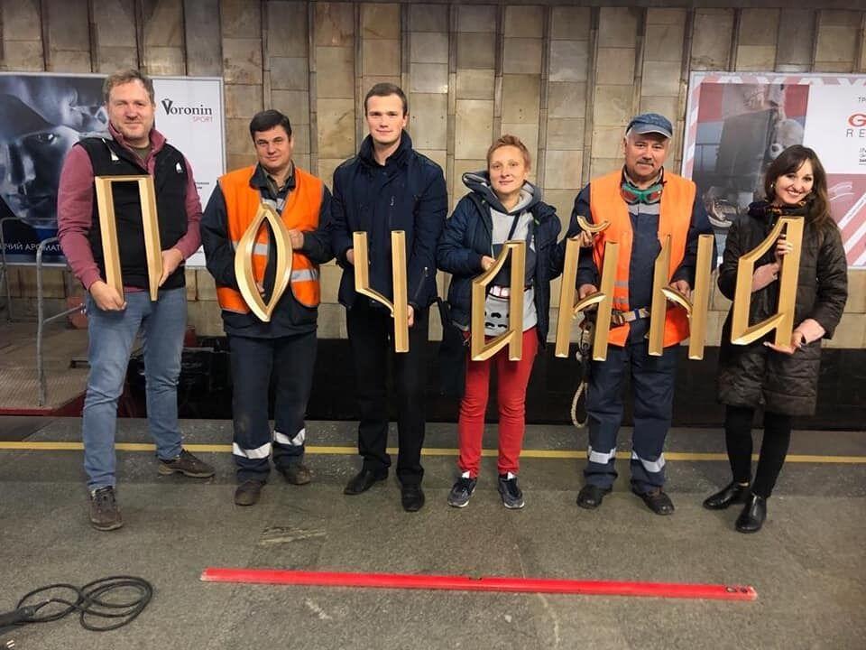 В Киеве обновили одну из станций метро: фото и видео