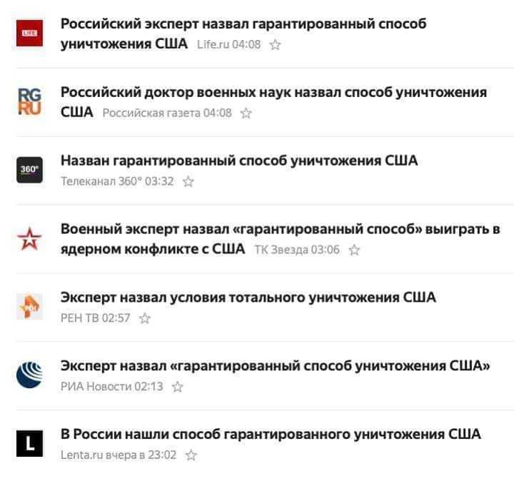 Сезонное обострение шизофрении у российских СМИ