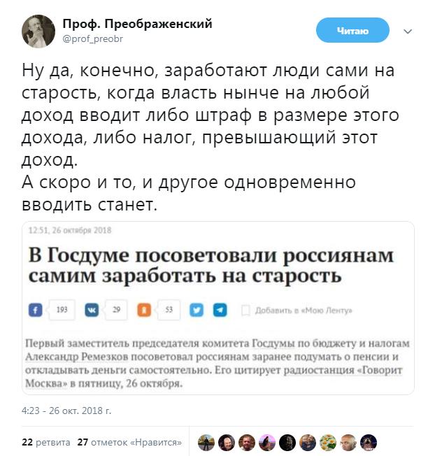 ''Заткнитесь!'' Циничный совет чиновника разозлил россиян
