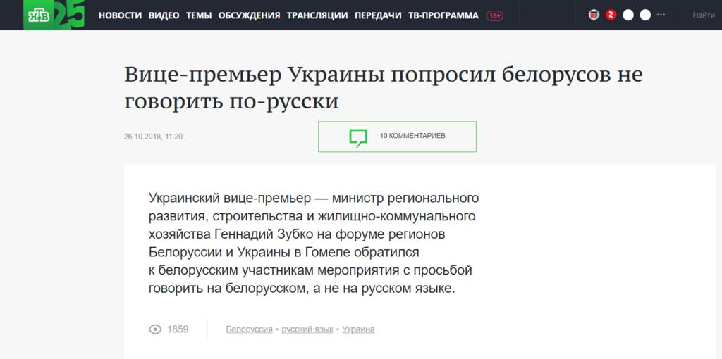 Только не по-русски: вице-премьер Украины разозлил россиян