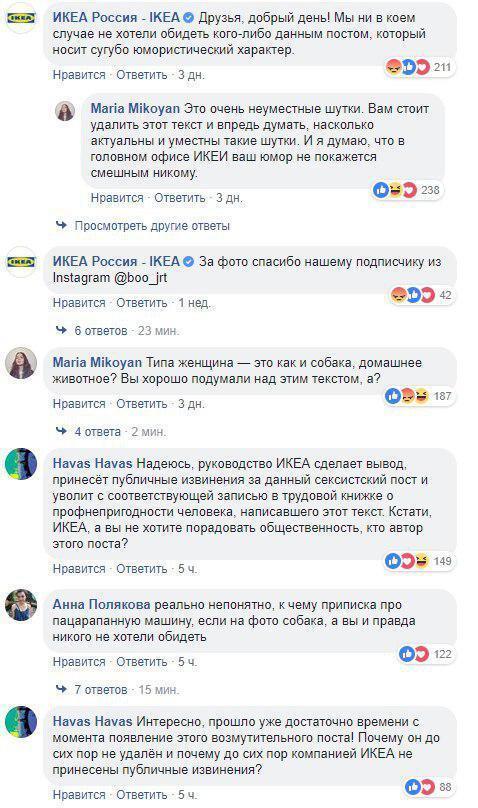 IKEA попала в сексистский скандал в России