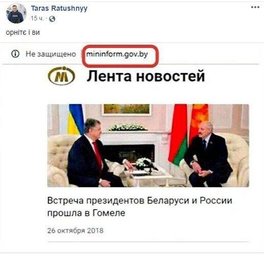 В Беларуси Порошенко назвали президентом РФ