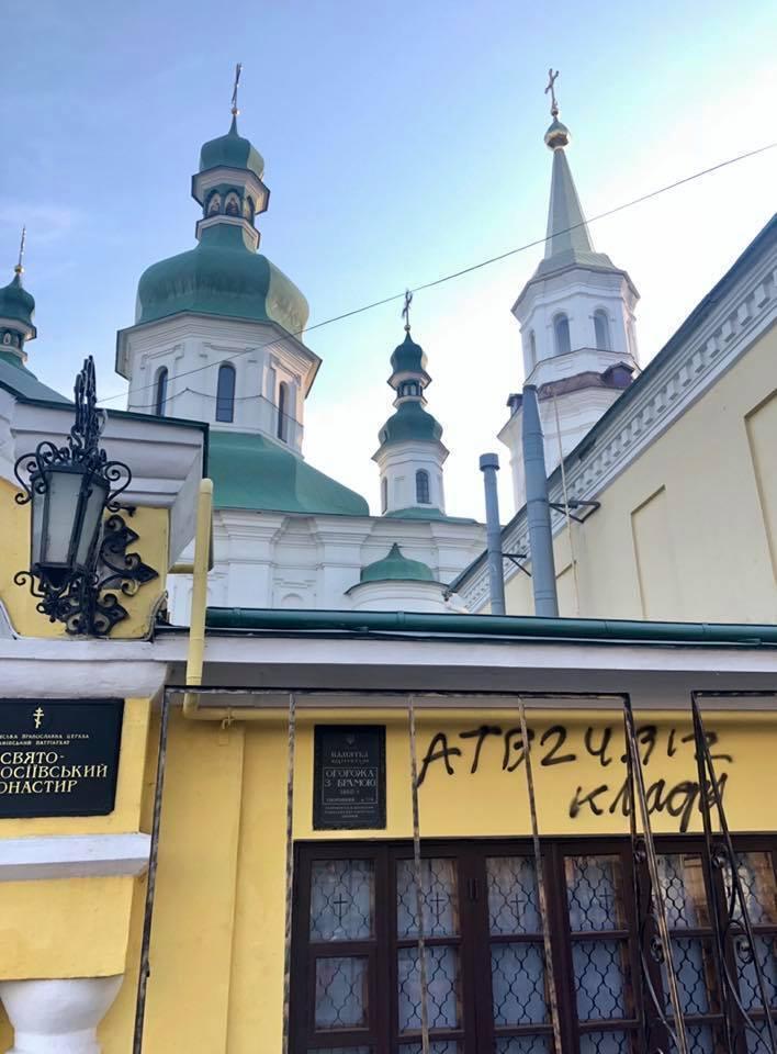 В Киеве вандалы разрисовали монастырь: фото