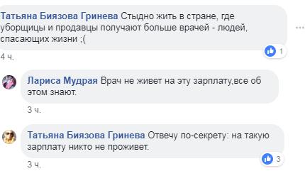 Український лікар показав жебрацьку зарплату